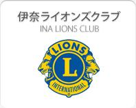 伊奈ライオンズクラブ