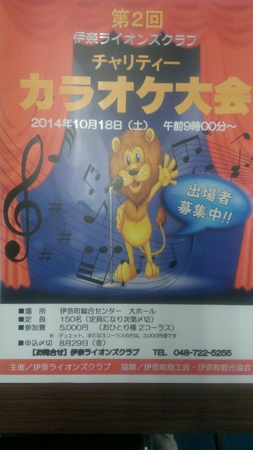 karaoke_2014080714480976d